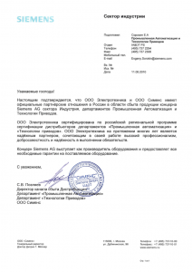Письмо от Сименс 11.05.2010