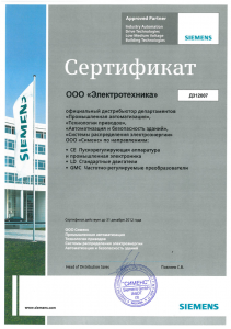 "Cертификат ООО ""Электротехника"""