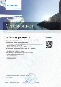 Сертификат дистрибьютора Электротехника 2016