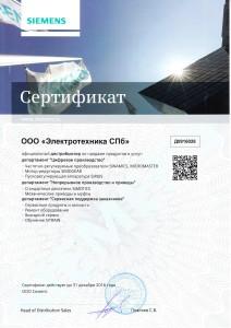 Сертификат дистрибьютора Электротехника СПб 2016